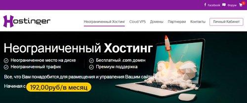 Краткий обзор неплохих хостингов с конструктором сайтов