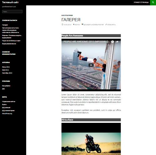 Создаём классную видео галерею для сайта на WordPress