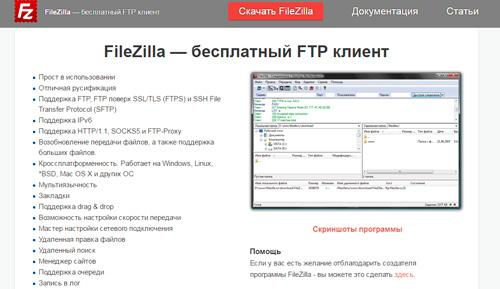 Что такое FTP и как он облегчает жизнь создателям сайтов