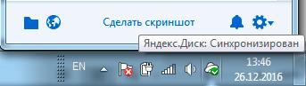 Как в два клика создать и передать скриншот через интернет