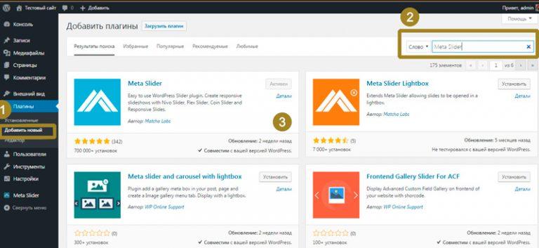 Слайдер WordPress на русском: сделать быстро и самостоятельн