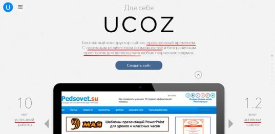 Сравним конструкторы Ucoz и Wix, а также поговорим о их полезных скрытых преимуществах