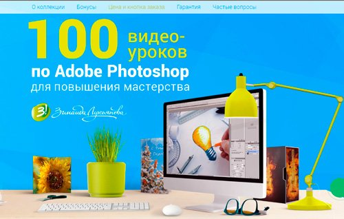 100 уроков повышения мастерства в Adobe Photoshop