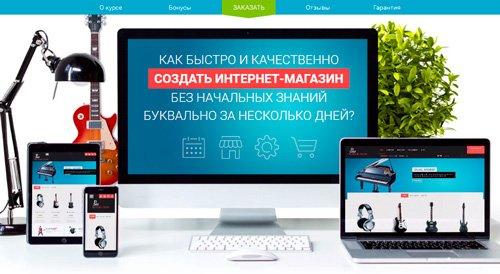 Пошаговая инструкция по созданию интернет-магазина