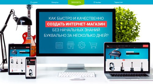 OpenCart создание интернет-магазина