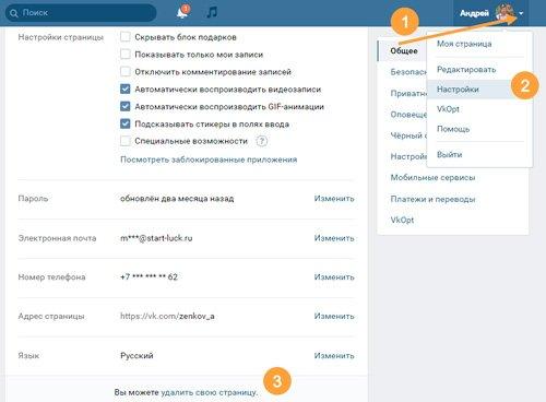 Профиль страницы Вконтакте