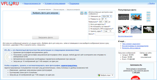 Бесплатный и без регистрации хостинг фотографий для форумов рейтинг бесплатный php хостинг