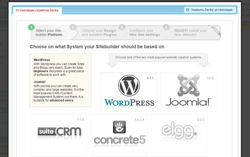 Бесплатные и безлимитные хостинги для WordPress