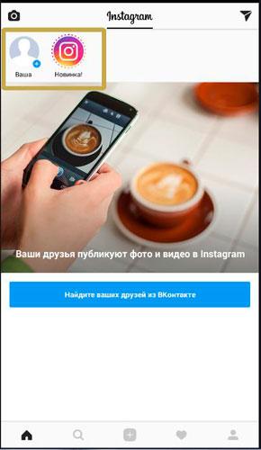 Instagram Stiories в деталях и нюансах