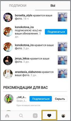 Как посмотреть своих посетителей в Instagram