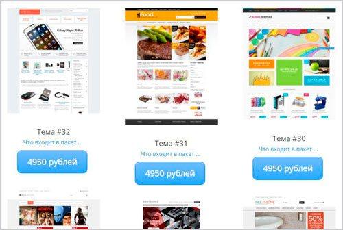 Классные шаблоны для интернет-магазина на WordPress