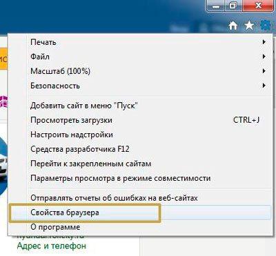 Как быстро удалить весь кэш в браузере Internet Explorer - инструкция