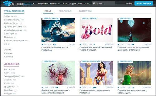 Красивые шрифты для Adobe Photoshop - где качать и как устанавливать