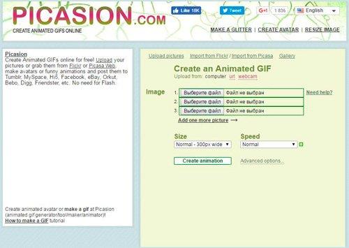 Создание gif анимации на сервисе picasion
