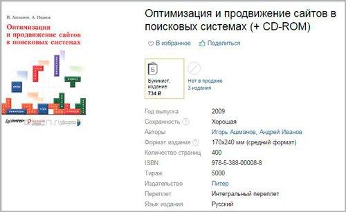 Книга оптимизация и продвижение сайтов в поисковых системах скачать бесплатно размещение статей в Медвежьегорск