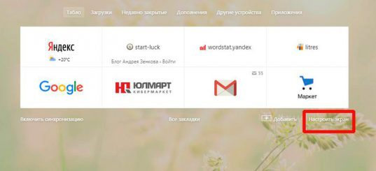Как поменять фон стартовой страницы и поиска Яндекс
