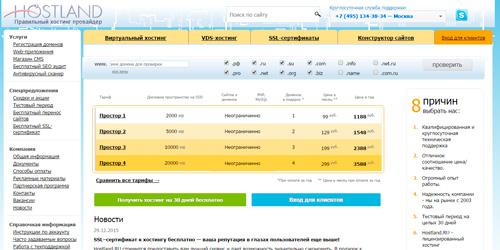 дней безлимитными Хостинг доменами с 30 тестовым периодом с