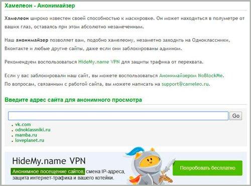 Как заходить на заблокированные сайты и не оставлять следов в интернете