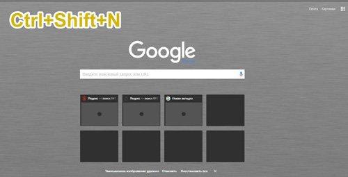 Режим инкогнито в браузере Google Chrome