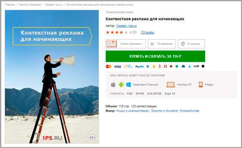 Контекстная реклама google adwords книга