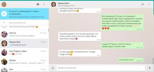 Как пользоваться WhatsApp на компьютере - несколько способов