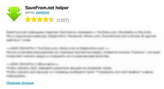 Каждый охотник желает знать, где… найти самые полезные расширения для Yandex