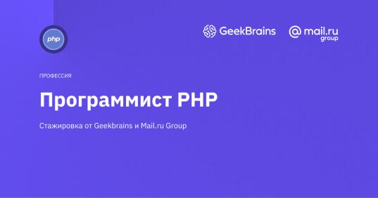 Как новичку с нуля создать сайт на PHP