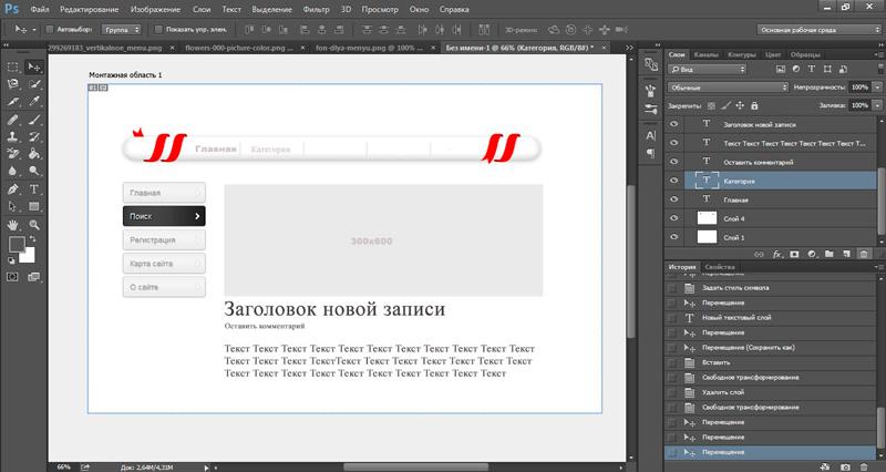 Как сделать дизайн сайта самому
