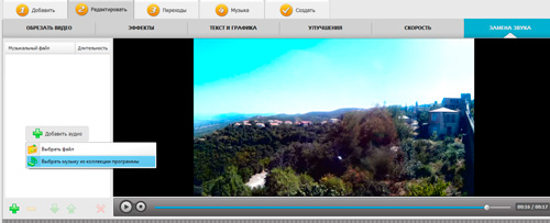 Очень простая и легкая программа для полноценного редактирования видео