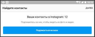 Быстро регистрируемся в Instagram через смартфон. А также о преимуществах этой соц сети