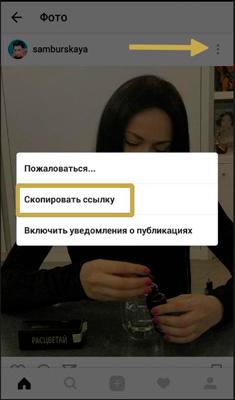 Как быстро скачать фотографию из Instagram на телефон и комьютер