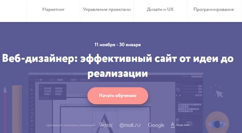 Нетология: веб-дизайн. Эффективный сайт от идеи до реализации