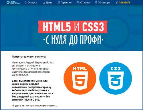 Html 5 и CSS 3: с нуля до профи
