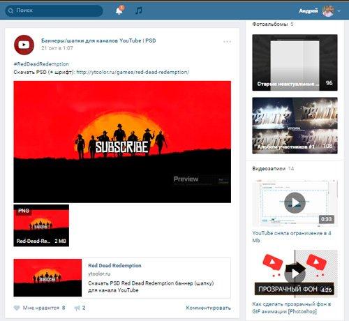 Где взять классные картинкидля оформления YouTube канала