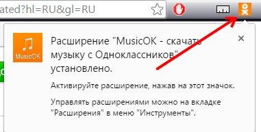 Как быстро и бесплатно скачать музыку с Одноклассников на телефон