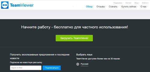 Зачем вам TeamViewer - простыми и понятными словами