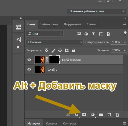 Как пользоваться слой маской в Photoshop: инструкция для новичков