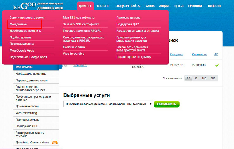 как купить домен и хостинг в украине