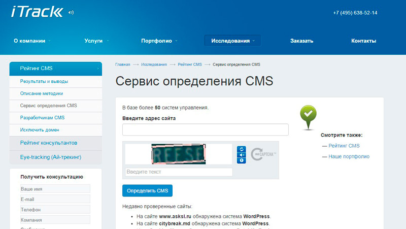Как узнать на какой cms сделан сайт