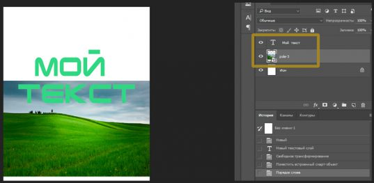 Как просто и быстро добавить текст на изображение в Photoshop