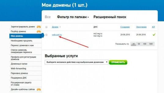 Как самому подключить домен к хостингу - быстро и бесплатно