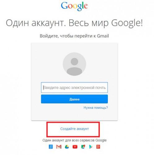 создание гугл аккаунта
