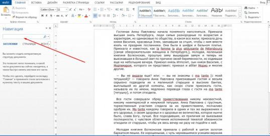 Что такое тошнотность текста и почему она так важна
