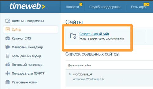 Стоимость перенос сайта на новый хостинг предложение услуги новые сервера lineage 2 interlude pvp