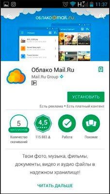 Как легко и правильно пользоваться облаком Mail.ru с телефона и компьютера