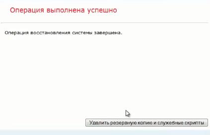 Как перенести сайт Битрикс на другой хостинг