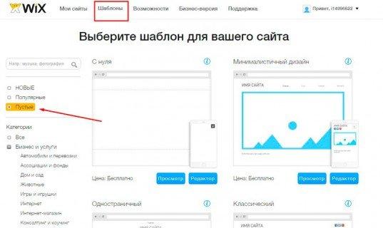 Как сделать каталог товаров на сайте wix технические характеристики сервера для сайта