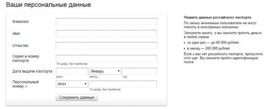 Регистрируемся в Яндекс Деньги, быстро идентифицируемся и привязываем карты