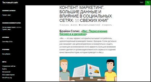 Как просто и быстро добавить слайдер на любую страницу сайта Вордпресс