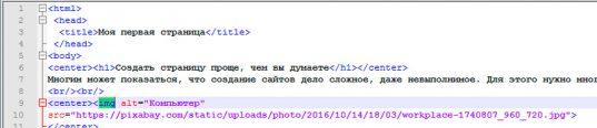 Быстро создаём страницу html - пошаговое руководство с разъяснением